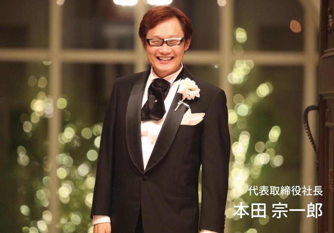 代表取締役社長 本田 宗一郎